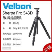 Velbon Sherpa Pro 543D 日本碳纖維 三腳架 附 QHD-53D 自由雲台 低角度 周年慶特價 現貨