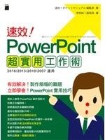 二手書博民逛書店《速效!PowerPoint 超實用工作術》 R2Y ISBN:9789863123866