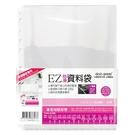 《享亮商城》EZ11-K50 A4/11孔 EZ資料袋-0.07mm(專業特厚型50入) 神奇文具
