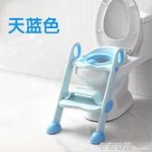 坐便器馬桶梯椅女小孩男孩廁所馬桶架蓋座墊圈樓梯式 HM 雙十二全館免運