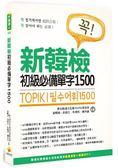 TOPIK I 新韓檢初級必備單字1500(隨書附贈韓籍名師親錄標準韓語發音 朗