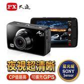 PX 大通  A51夜視高畫質行車記錄器 (加贈16GB記憶卡)【送車用充電器】