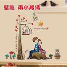 Loxin【YP1427】DIY時尚裝飾組合壁貼 牆貼 壁貼 創意壁貼 背景貼 兩小無猜
