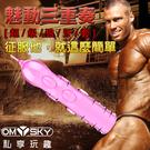 【愛愛雲端】Omysky 情趣用品 加長加粗 持久套 假陽具 柔軟仿真 擬真加長套