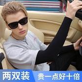 韓版冰袖加長款冰絲防曬袖套女男士手套開車護袖女學生套袖女夏季
