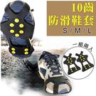 [99免運]10齒 冰爪 防滑鞋套 10釘鞋套 露營 登山 雪地 攀岩 釘鞋套 止跌止滑 size可選
