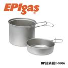 EPIgas T-8006 BP鈦鍋組(雙夾把手) 登山鍋/露營鍋/鍋子/炊具/鈦金屬/附收納袋