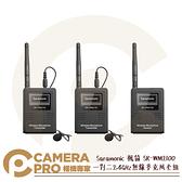 ◎相機專家◎ Saramonic 楓笛 SR-WM2100 一對二 2.4GHz 無線麥克風套組 適多種設備 勝興公司貨