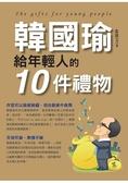 韓國瑜給年輕人的10件禮物