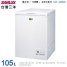 SANLUX台灣三洋105L上掀式冷凍櫃 SCF-108GE~含拆箱定位