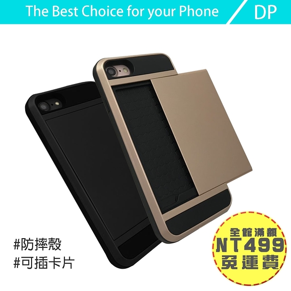 【DP插卡背蓋】加厚防撞 蘋果 iPhone 7 8 SE 2020 手機 保護殼 防摔硬殼
