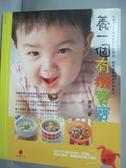 【書寶二手書T9/保健_YGC】養一個有機寶寶_唐芹