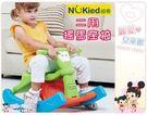 麗嬰兒童玩具館~香港NUKIED紐奇-兩用功能木馬搖椅.兒童雙用搖擺椅.搖搖馬座椅