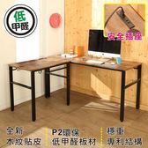 160+80CM工業風低甲醛穩重L型工作桌(附插座) 電腦桌 書桌 辦公桌 學生桌 I-B-DE076+077ZH 澄境