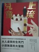 【書寶二手書T3/一般小說_IDJ】上流兒童_吳曉樂