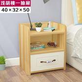 經濟型儲物櫃子簡易床頭櫃臥室收納櫃簡約現代抽屜式床邊櫃.igo 港仔會社