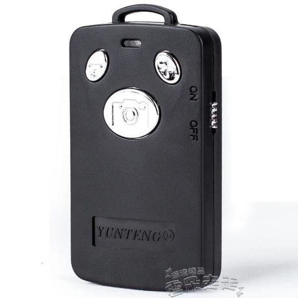 自拍遙控器適用蘋果華為P20無他相機美顏錄像視頻手機三腳架自拍桿按鈕 【時髦新品】