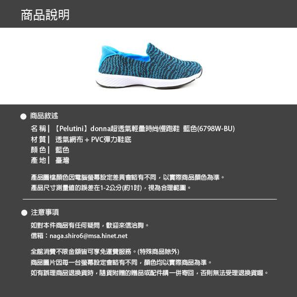 【Pelutini】donna超透氣輕量時尚慢跑鞋  藍色(6798W-BU)