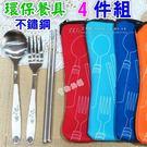 不鏽鋼環保餐具組(筷子 湯匙 叉子 拉鍊...
