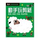 四歲動手玩剪紙(全腦開發遊戲書)