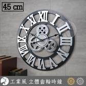 loft 工業風 立體 齒輪 造型 木質 時鐘 羅馬款 美式 復古 鄉村風 歐式 掛鐘 牆面裝飾 時鐘-米鹿家居
