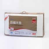 3M 防螨床墊 中密度加高型 單人