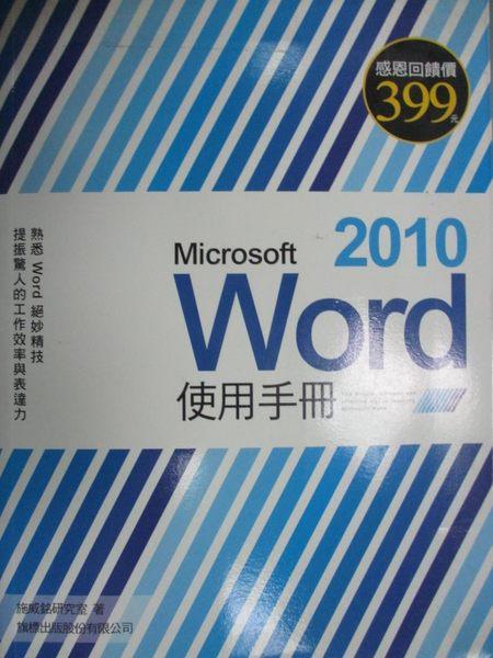 【書寶二手書T9/電腦_PLV】Microsoft Word 2010 使用手冊_施威銘研究室