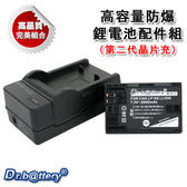 ■電池王■ Canon LP-E6 /LPE6 2000MAH商務型鋰電池+充電器組for 5D MARK II/60D/7D/EOS 5D Mark III 5D3