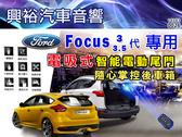 【FORD】2015~2018年 福特 Focus 3&3.5代專用 電吸式智能電動尾門*可加購腳踢掀開*保固二年