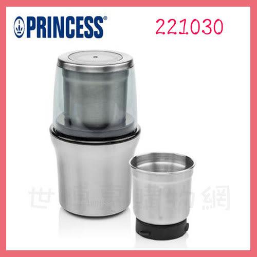 世博惠購物網◆PRINCESS荷蘭公主 不鏽鋼乾溼研磨機 221030◆台北、新竹實體門市