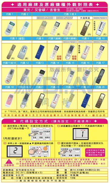 《鉦泰生活館》東元、艾普頓、吉普生 變頻 專用冷氣遙控器 AR-TC609