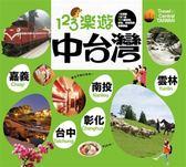 (二手書)123樂遊中台灣