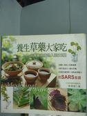 【書寶二手書T7/養生_QCD】養生草藥大家吃_張清進