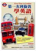 第一次到倫敦學英語(2CD)