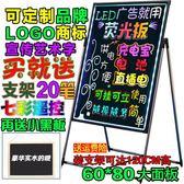 紐繽LED電子熒光板60 80廣告牌黑板熒發光屏手寫立式寫字板留言板NMS 台北日光