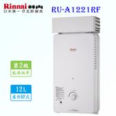 【PK 廚浴 館】高雄林內牌熱水器RU A1221RF RUA1221RF 12L 屋外抗風型熱水器RUA1221