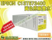 EPSON T6734 黃 原廠盒裝填充墨水 L800/L1800 IAME102