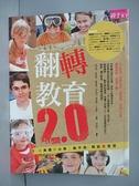 【書寶二手書T9/大學教育_FAX】翻轉教育2.0:從美國到台灣:動手做,開啟真學習_何琦瑜