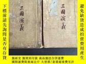 二手書博民逛書店五四版罕見三國演義 上下冊Y395808 羅貫中 作家出版社 出版1953