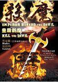 殺魔Ⅰ皇霸斬魔:KILL THE DEVIL I : EMPEROR BEHEA