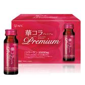 日本AFC 美妍拉提Premium膠原蛋白飲 50mlX10瓶 (彈凝密技 輕漾透瑕塑活妍) 專品藥局【2012585】