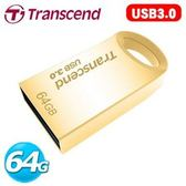 Transcend 創見 JetFlash 710 64GB USB3.0 隨身碟 鋅合金防水抗震碟 (奢華金)