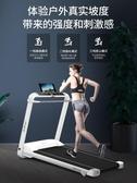 貝德拉A1跑步機家用款小型室內超靜音電動折疊簡易平板健身房專用  免運快速出貨