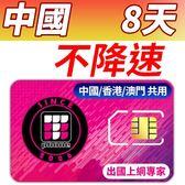 【TPHONE上網專家】中國無限4G高速上網 8天不須翻牆 FB/LINE直接用 香港/澳門也可以使用