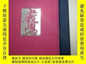 二手書博民逛書店嚴島神社罕見祕寶第十卷 神道教 雙重盒裝 大紅硬麪 超大大開本縱