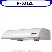 (含標準安裝)《結帳打9折》櫻花【R-3012L】80公分單層式排油煙機
