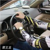 夏季出行防曬運動袖套男女通用款SJ1135『時尚玩家』