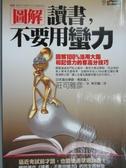 【書寶二手書T7/心理_KJW】圖解 讀書,不要用蠻力_莊司雅彥