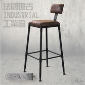 高腳椅 酒吧椅 【現貨】LOFT復古工業風麂皮絨短背吧台椅 (YJ-666) 舒適椅背款【雅莎居家生活館】