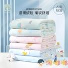 嬰兒毛毯空調被紗布蓋毯兒童超柔毛毯抱毯薄款【淘嘟嘟】